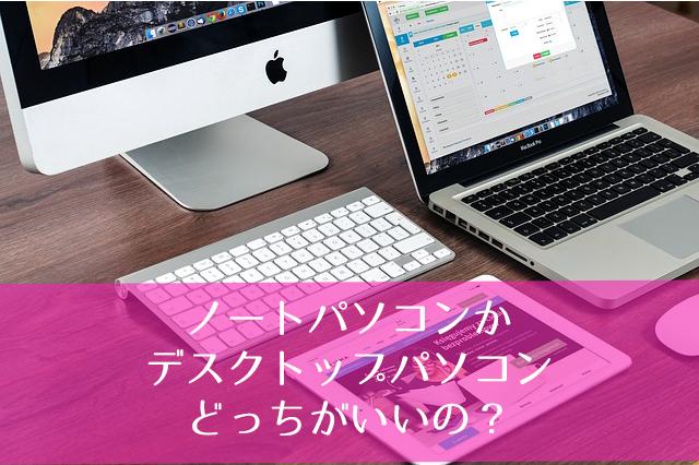 ノートパソコンORデスクトップパソコンOR MacBookどれを選ぶ?