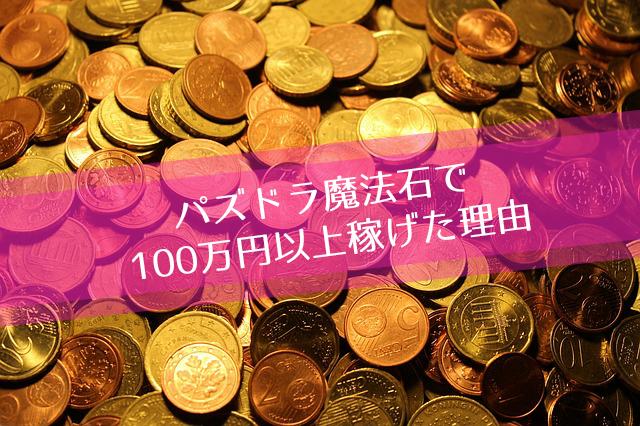 パズドラ魔法石で100万円以上稼げた理由
