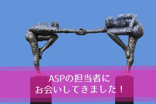 ASPの担当者にお会いしてきました!