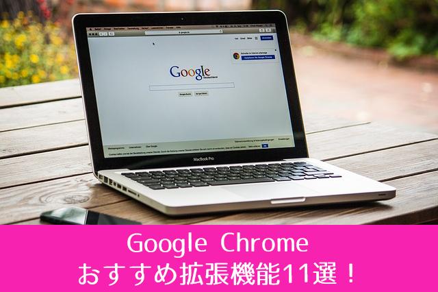 Google Chromeおすすめ拡張機能(アドオン)11選!