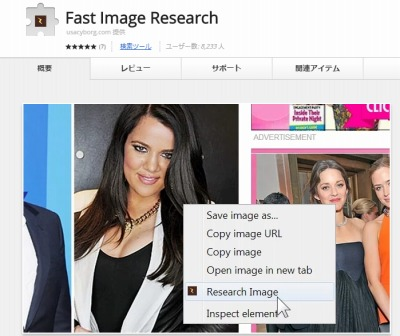Fast-Image-Research