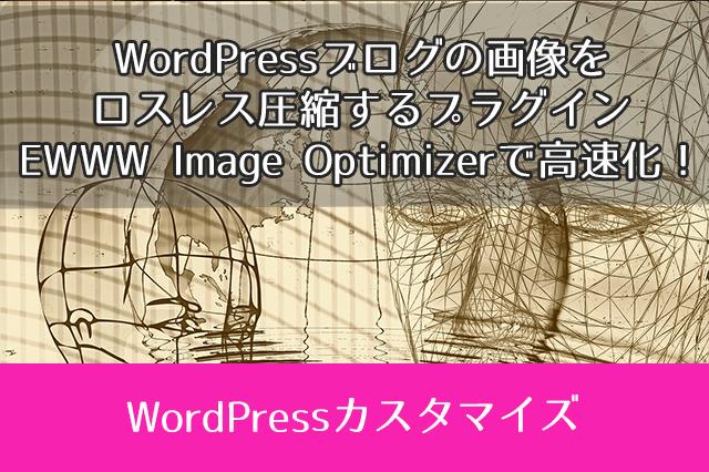 WordPressブログの画像をロスレス圧縮するプラグインEWWW Image Optimizerで高速化!