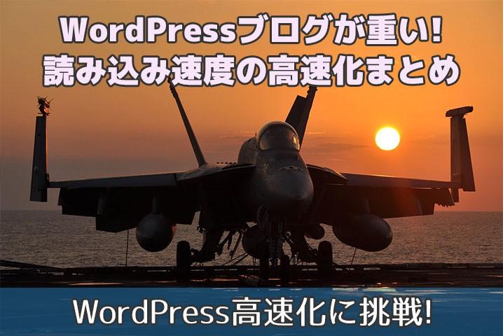WordPressブログが重い! 読み込み速度を上げるブログ高速化まとめ