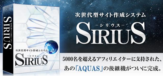 SIRIUS_01_c