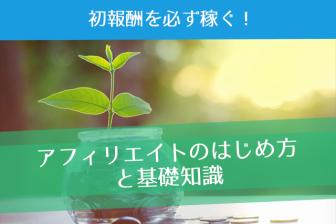 アフィリエイトの始め方 - 初報酬1円を必ず稼ぐ!