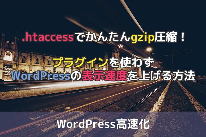.htaccessでかんたんgzip圧縮!プラグインを使わずWordPressの表示速度を上げる方法