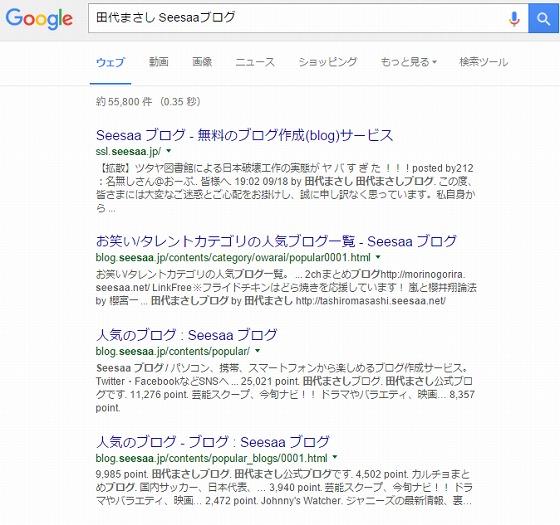 田代まさし シーサーブログ