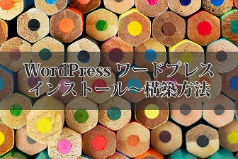 WordPress インストール~構築方法