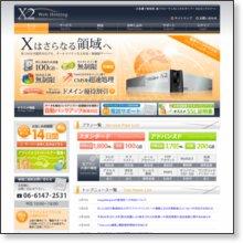 X2(エックスツー)