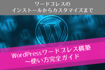 WordPressブログの使い方~インストールからカスタマイズまで