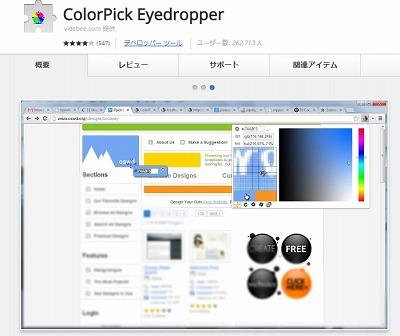 ColorPick_Eyedropper