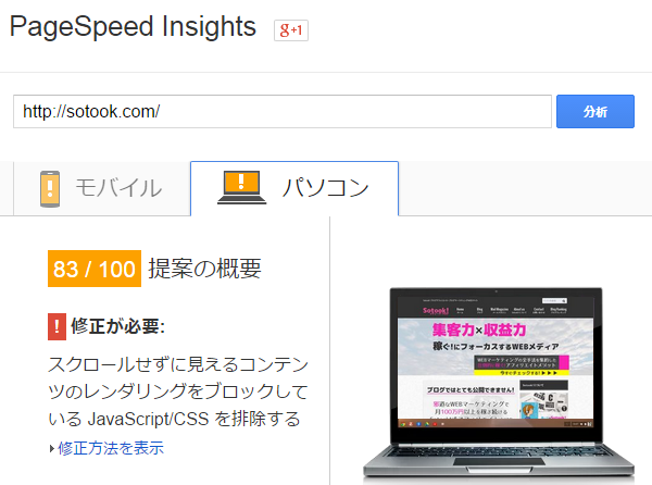 Google PageSpeed Insights スコア