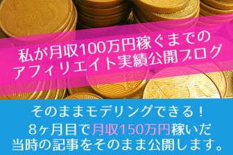 アフィリエイトで月収100万円稼ぐまでの軌跡~実績公開ブログ